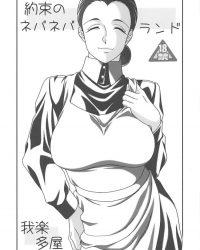 【同人誌】約束のネバネバランド【エロ漫画】