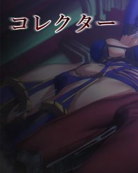 【同人誌】コレクター【エロ漫画】